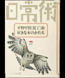 平野甲賀 装丁術ー好きな本のかたち