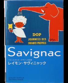 レイモン・サヴィニャック フランスポスターデザインの巨匠
