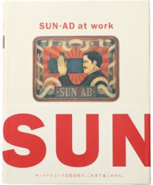 SUN-AD at work