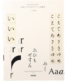 【再入荷】文字とタイポグラフィの地平