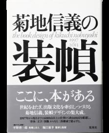 菊池信義の装幀 1997-2013