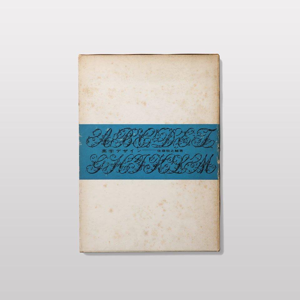 英字デザイン - BOOK AND SONS オンラインストア