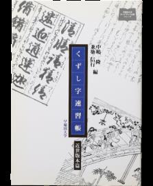くずし字速習帳 近世版本編