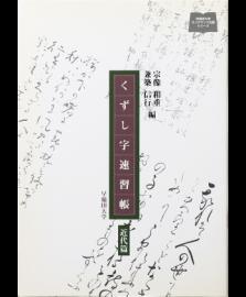 くずし字速習帳 近代編