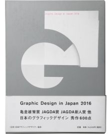 Graphic Design in Japan 2016