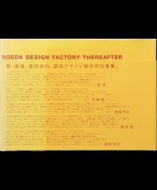 SOEDA DESIGN FACTORY THEREAFTER 副田デザイン制作所仕事集