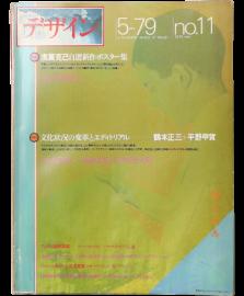 デザイン 5-79 1979年 no.11