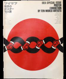 アイデア別冊 世界のポスター10人展