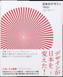 日本のデザイン 1945‐