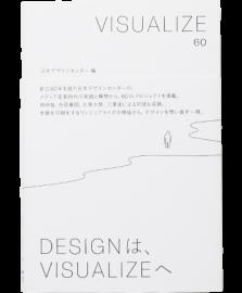 VISUALIZE 60