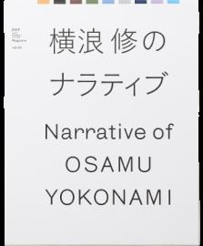 横浪 修のナラティブ Narrative of Osamu Yokonami PPF Magazine vol.01