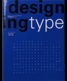 デザインワークにすぐ役立つ欧文書体のルール