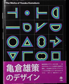 亀倉雄策のデザイン 新装版