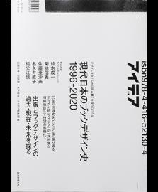 現代日本のブックデザイン史 1996-2020