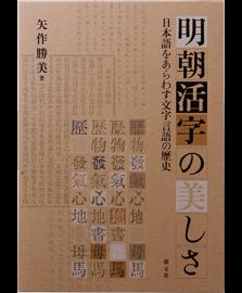 明朝活字の美しさ ー日本語をあらわす文字言語の歴史