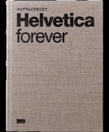 Helvetica forever ヘルベチカ・フォーエバー -タイプフェイスをこえて