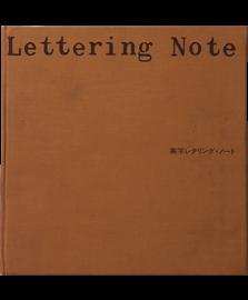 英字レタリング・ノート
