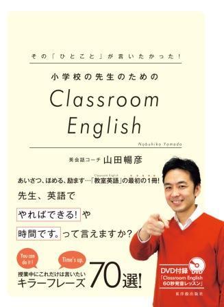 の 英語 小学校 先生
