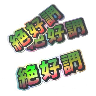 <img class='new_mark_img1' src='https://img.shop-pro.jp/img/new/icons5.gif' style='border:none;display:inline;margin:0px;padding:0px;width:auto;' />「絶好調」ミニステッカー 3枚セット by ヘンタイワークス