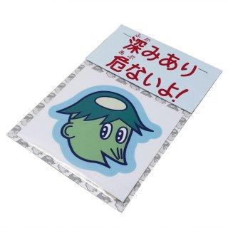 「深みあり危ないよ!」ケイパくん Vinyl Sticker
