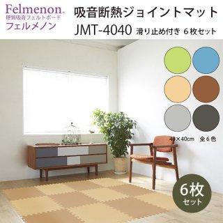 Felmenon ジョイントマット(6枚セット)
