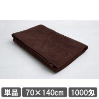 マイクロファイバー バスタオル 70×140cm ブラウン (茶色)