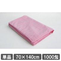 マイクロファイバー バスタオル 70×140cm ピンク