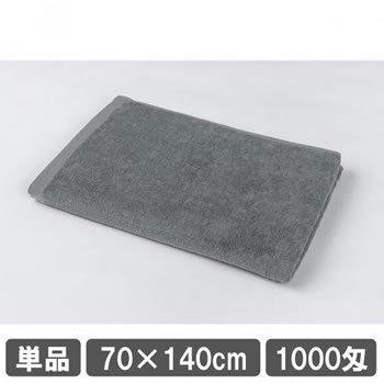 鍼灸院バスタオル 70×140cm グレー (灰色) 業務用タオル 無地