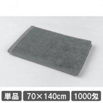 業務用 バスタオル 70×140cm グレー (灰色)