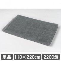 業務用タオルシーツ 110×220cm グレー 灰色 | 施術 ベッドシーツ 大判バスタオル