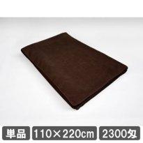 マイクロファイバー タオルシーツ 110×220cm ブラウン 茶色 大判タオル 施術用タオル