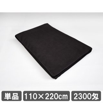 マイクロファイバー タオルシーツ 110×220cm ブラック 黒 大判タオル