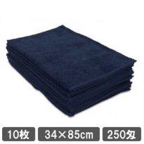 フェイスタオル ネイビー(紺色) 10枚セット 業務用タオル