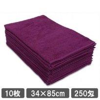 業務用フェイスタオル パープル(紫色) 10枚セット