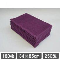 業務用 フェイスタオル パープル(紫色) 180枚セット