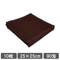 ハンドタオル ブラウン(茶色)10枚セット おしぼりタオル メール便 送料無料