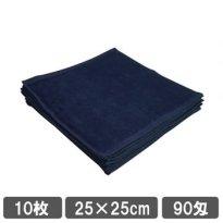 ハンドタオル ネイビー(紺色)10枚セット おしぼりタオル メール便 送料無料