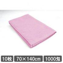 美容室バスタオル 70×140cm ピンク 10枚セット 無地 業務用タオルまとめ買い
