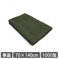 業務用 バスタオル 70×140cm オリーブグリーン サロン用タオル
