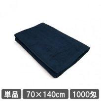 バスタオル 70×140cm ディープブルー 理美容タオル
