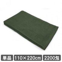 業務用タオルシーツ 110×220cm オリーブグリーン | 鍼灸院タオル 大判バスタオル