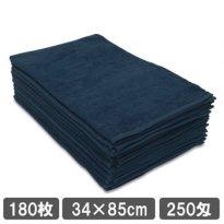 サロン用 フェイスタオル 250匁 ディープブルー 180枚セット 施術用タオル まとめ買い 業務用タオル 業務用タオル