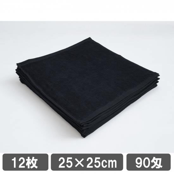 エステ用ハンドタオル ブラック (黒) 12枚セット おしぼりタオル 無地タオル