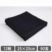ハンドタオル ブラック(黒)12枚セット