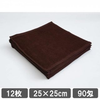 ハンドタオル ブラウン(茶色)12枚セット