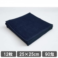 ハンドタオル ネイビー(紺色)12枚セット