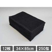 フェイスタオル 250匁 ブラック(黒) 12枚セット