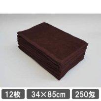 フェイスタオル 250匁 ブラウン (茶色) 12枚セット 業務用