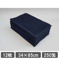 フェイスタオル ネイビー(紺) 12枚セット 業務用 タオル
