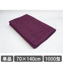 バスタオル 70×140cm パープル(紫色)